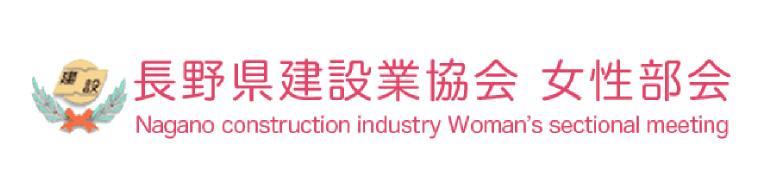 長野県建設協会 女性部会
