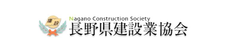 長野県建設業協会